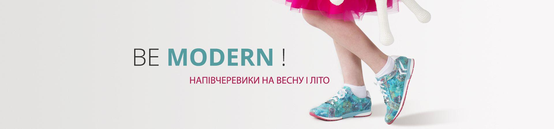 be modern UA